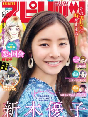 [Big Comic Spirits] 2020 No.01 (新木優子)【8P】