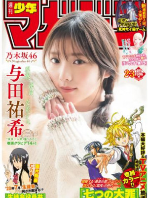 [Shonen Magazine] 2020 No.02-03 (与田祐希)【21P】