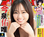 [Shonen Champion] 2020 No.08 (今泉佑唯)【19P】