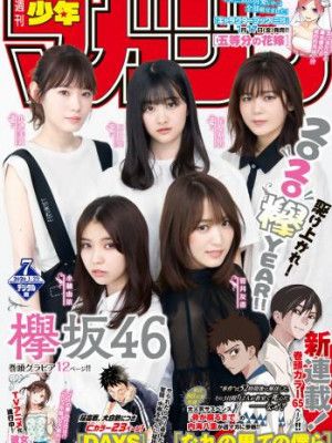 [Shonen Magazine] 2020 No.07 (欅坂46)【13P】