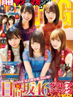 [Monthly Young Magazine] 2020 No.01 Hinatazaka46 (日向坂46)【16P】