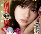 [Big Comic Spirits] 2020 No.45 (齋藤飛鳥)