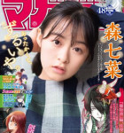 [Shonen Magazine] 2020 No.48 (森七菜)