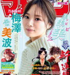 [Shonen Magazine] 2020 No.50 (梅澤美波)