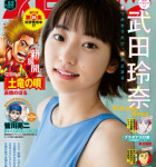 [Big Comic Spirits] 2020 No.53 (武田玲奈)