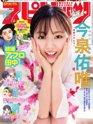 [Big Comic Spirits] 2020 No.15 (今泉佑唯)【8P】