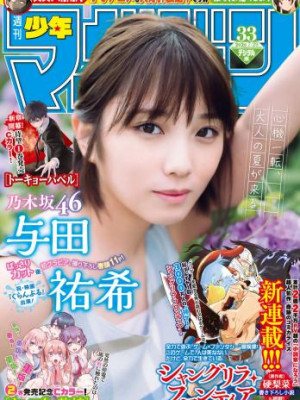[Shonen Magazine] 2020 No.33 (与田祐希)