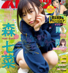 [Big Comic Spirits] 2020 No.40 (森七菜)