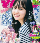 [Shonen Magazine] 2020 No.42 (賀喜遥香)