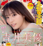 [Big Comic Spirits] 2021 No.12 (吉井美優 優月)