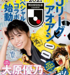 [Big Comic Spirits] 2021 No.13 (大原優乃)