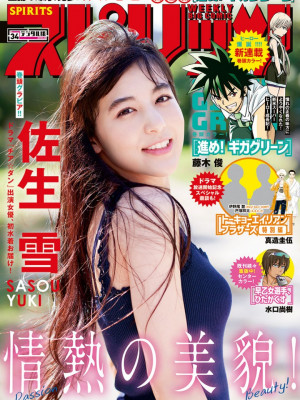 Big Comic Spirits 2018年34号 佐生雪【7P】