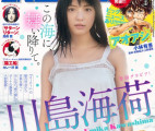 [Big Comic Spirits] 2019 No.18 (川島海荷)【7P】