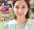 [Big Comic Spirits] 2019 No.25 (河西歩果)【9P】